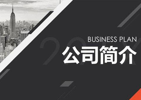 廣州佰業企業管理有限公司公司簡介
